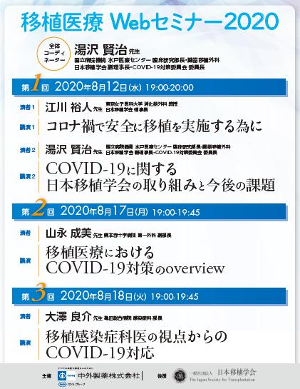 一般社団法人日本臨床腎移植学会