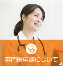 認定医申請について